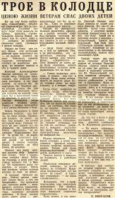 Статья из газеты ПРАВДА СЕВЕРА от 17 февраля 1979 года.