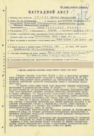 Наградной лист. Орден Боевого Красного Знамени. Стр. 1
