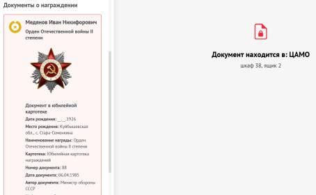 """Наградной лист на Орден """"Отечественной войны"""" П степени"""