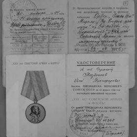 Документы на орден и медали