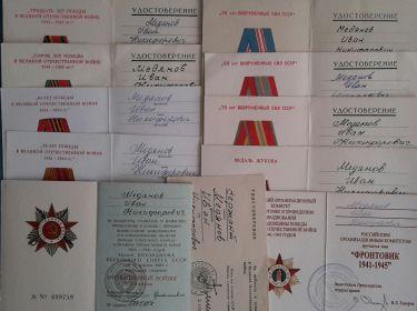 Удостоверения к наградам в ВОВ