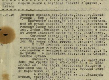 Фрагмент журнала боевых действий 363 артиллерийского полка (Выписка из журнала боевых действий 363 ап за период с 27.2.42 по 27.3.42 г. ЦАМО, Фонд 10889, Опись 1, Дело 2, Лист 1-2)