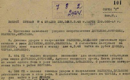 Фрагмент боевого приказа № 4 по 130 стрелковой дивизии (Боевой приказ № 4 штаба 130 сд 03.03.1942 г. ЦАМО, Фонд 221, Опись 1351, Дело 498, Лист 101)