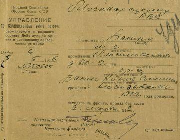 Извещение о Басине Айзике Соломоновиче (май 1945)