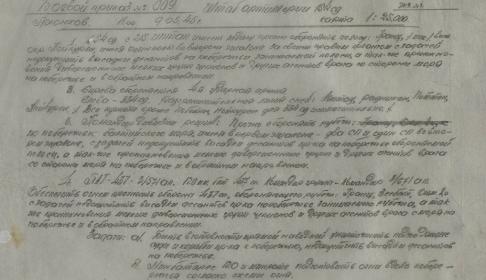 Приказ о недопущении десанта на Балтику 9 мая 1945