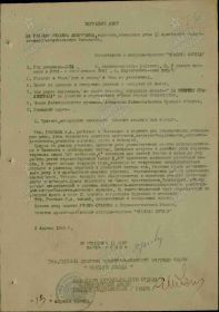 Наградной лист Орден  «Отечественной войны II степени»