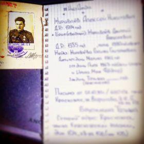 Орденская Книжка №462407