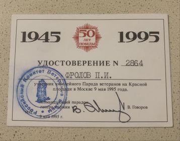 Удостоверение участника юбилейного Парада ветеранов на Красной площади в Москве 9 мая 1995 г.