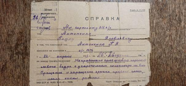 Справка с Госпиталя №1356 г.Киров