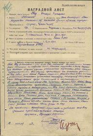 Наградной лист от 12.07.1943г.