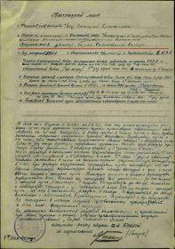 Наградной лист от 07.05.1945г. Представление к званию Герой Советского Союза.