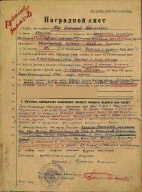 Наградной лист от 27.07.1944г.