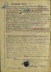 Наградной лист от 25.01.1945г.