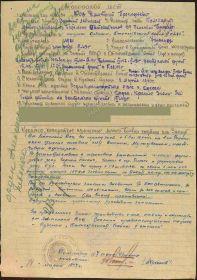Наградной лист от 14.03.1944г.