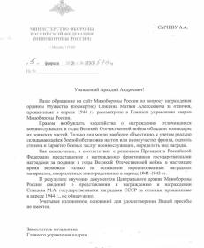 ответ Минобороны кавалеру ордена Александра Невского (за освобождение Джанкоя) Сычеву (без имен исполнителей)
