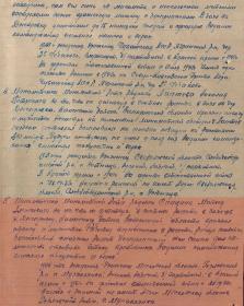 Награждение медалью за отвагу 28.01.1944 приказом по 52 мотоциклетному полку