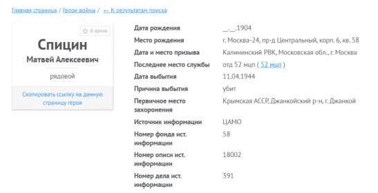 страница на Память народа по Спицину М.А.