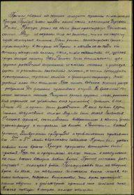Журнал боевого пути за 1944г.