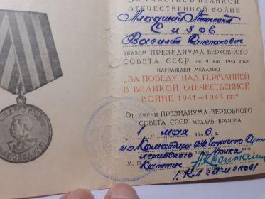 """Удостоверение к медали """"За победу над Германией в Великой Отечественной войне1941-1945гг."""""""
