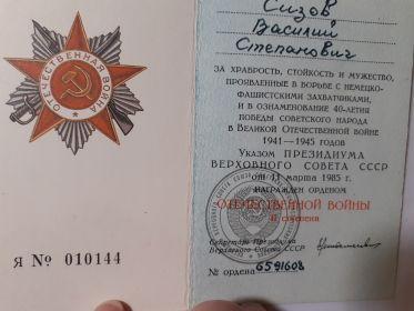 """Орденскаякнижка к ордену """"Отечественная война"""" П степени"""
