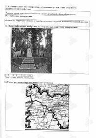 Документ на захоронение