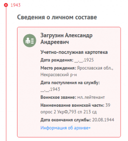 Информация с сайта Память народа