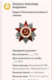 Информация с сайта Память народа о награждении орденом