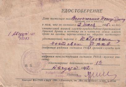 Удостоверение №42083 от 1.08.41 года.