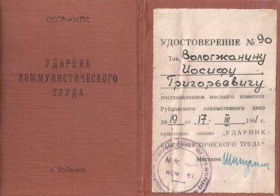 Удостоверение №90 от 17.03.1961 года