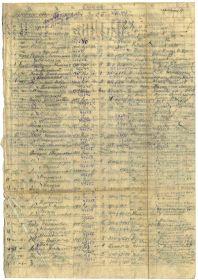 Список личного состава 9 роты 3-го стрелкового батальона убывающих из 213 азсп  11 июля 1944 в 195 стрелковую дивизию.