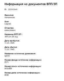 """Информация с сайта """"ОБД Мемориал"""""""