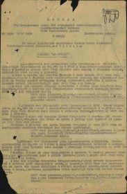 Приказ о награждении № 059/н от 30 июля 1944 г. по 573 стрелковому полку 195 стрелковой Ново-Московской Краснознаменной дивизии 3-го Украинского фронта