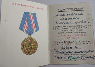 Удостоверение «50 лет вооруженных сил СССР»