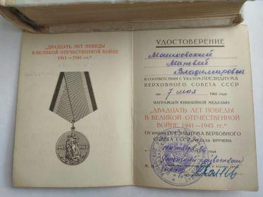 Удостоверение «Двадцать лет победы в Великой Отечественной войне»