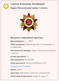 Данные архива  к ордену Отечественной войны I степени