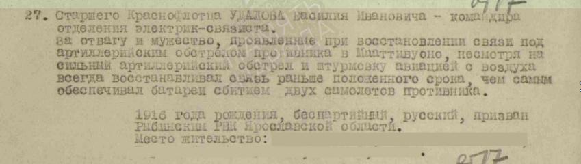 Приказ командира 189 полка противовоздушной обороны Северного флота №2/н