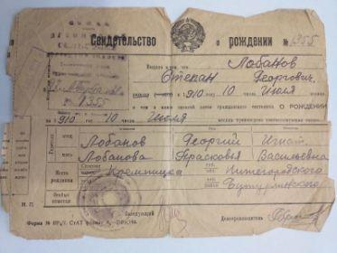 Свидетельство о рождении Лобанова С.Г.