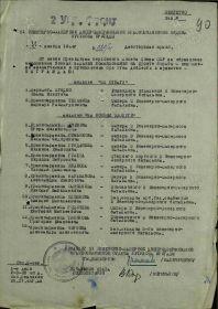 """Приказ № 020/4 от 30 ноября 1944 г. о награждении медалью """"За боевые заслуги"""""""