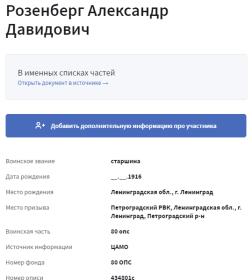 Информация из Книги Памяти блокадного Ленинграда