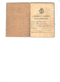 Служебная книжка краснофлотца 1941 г.