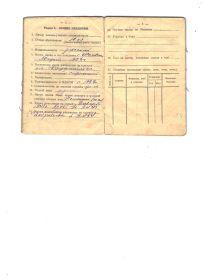 Служебная книжка краснофлотца 1941 г. (продолжение)