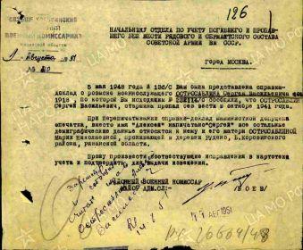 В документах допущена опечатка, вместо Остросаблин АЛЕКСЕЙ Васильевич, напечатано Остросаблин СЕРГЕЙ Васильевич.