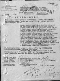 Справка-доклад о розыске военнослужащего ОСТРОСАБЛИНА Сергея Васильевича, письменная связь с которым прекратилась в период Великой Отечественной Войны.