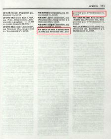 ОСТРОСАБЛИН АЛЕКСЕЙ ВАСИЛЬЕВИЧ увековечен в ПЕЧАТНОЙ КНИГЕ ПАМЯТИ РЯЗАНСКОЙ ОБЛАСТИ 1941-1945.