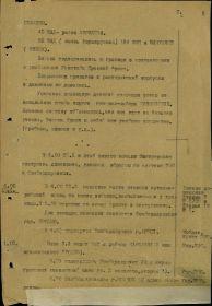 Журнал военных действий штаба Западного фронта