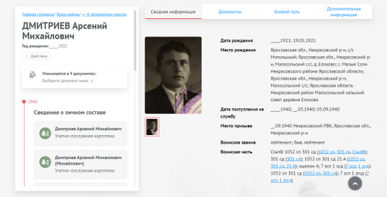Документы с сайта Память народа