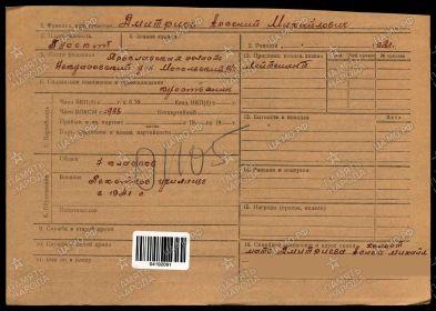 Учетная карточка личного состава - Дмитриева АМ