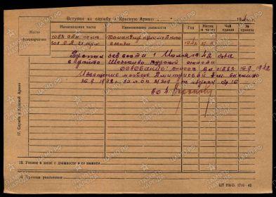 Оборотная сторона - Учетная карточка личного состава - Дмитриева АМ