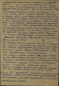 Выписка из журнала боевых действий 886-го артиллерийского полка  с 01 по 23 июля 1942 г., стр.7