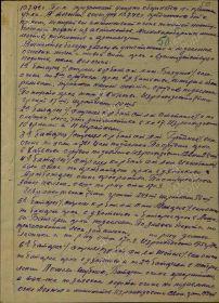 Выписка из журнала боевых действий 886-го артиллерийского полка  с 01 по 23 июля 1942 г., стр.9